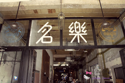 名樂,咖啡,茨場街,petaling street,cafe,leaf & co