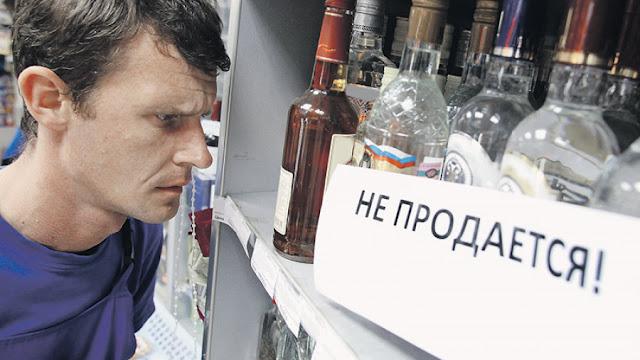 В России изменится закон о продаже спиртных напитков