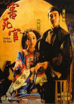 Xem Phim Xẩm Xử Quan 1992