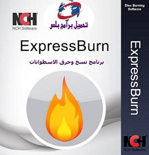 2019 Express Burn