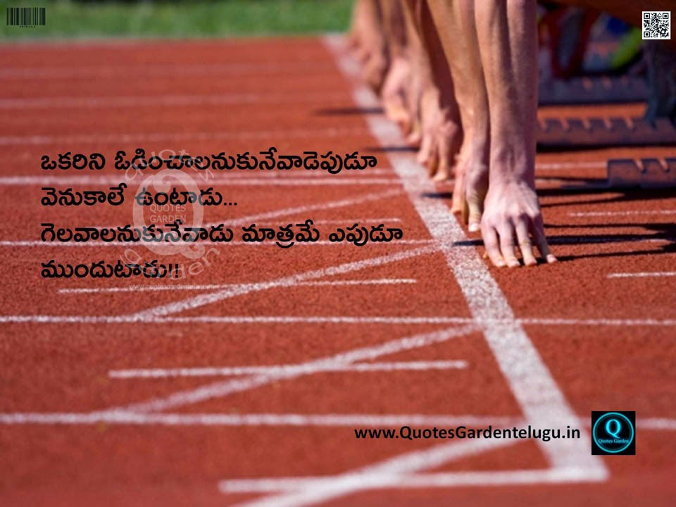 Best Inspirational Life Quotes -  Telugu Quotes with Nice images - Best telugu quotes - Telugu quotes