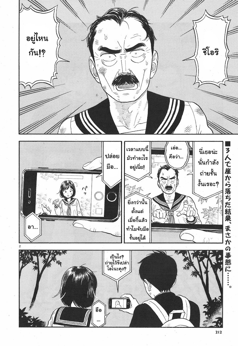 Kanojo wa Otousan - หน้า 2