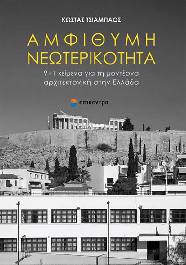 Αμφίθυμη Νεωτερικότητα 9+1 κείμενα για τη μοντέρνα αρχιτεκτονική στην Ελλάδα  Πηγή: http://katakouzenos.gr/amfithymi-neoterikotita-91-kimena-gia-ti-monterna-architektoniki-stin-ellada/ Copyright © Ίδρυμα Άγγελου & Λητώς Κατακουζηνού
