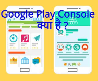 Google Play Console क्या है
