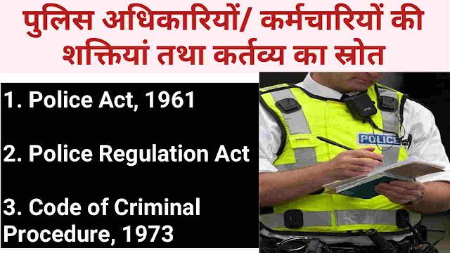 Police Powers, Responsibilities and Duties In India- under Police Act, 1861, Police Regulation Act & Code Of Criminal Procedure, 1973 (in Hindi) Latest | पुलिस अधिकारियों और कर्मचारियों की शक्तियां एवं कर्तव्य
