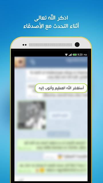 تطبيق اذكار المسلم (يعمل تلقائياً) النسخة المطورة