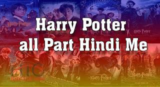 Harry Potter all Part Hindi Me