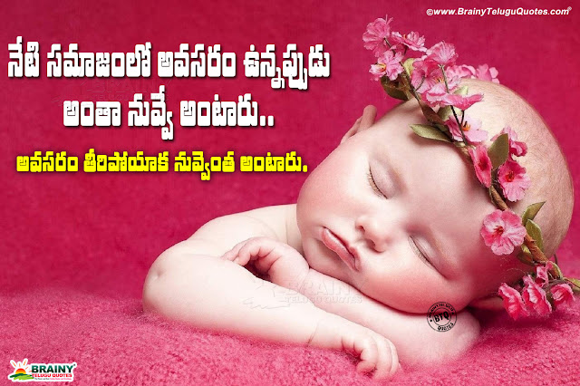 telugu society quotes, best words on society, famous life quotes in telugu, telugu online society quotes