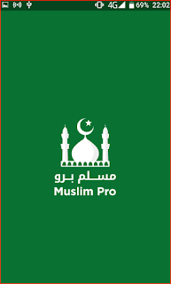 تحميل تطبيق Muslim Pro المدفوع دون اعلانات No Ads