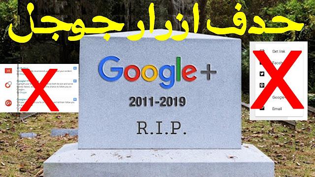 صادم تحديث جوجل بلس ستتم إزالة جميع أزرار و الأدوات من جميع المدونات