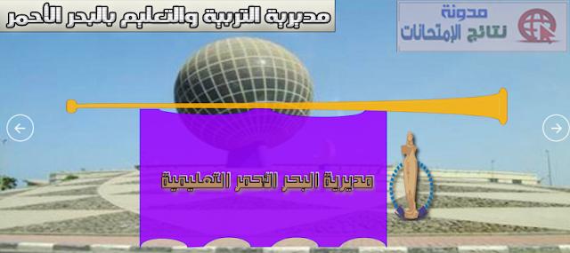 مديرية التربية والتعليم بمحافظة البحر الاحمر | الموقع الرسمى | الموقع الرسمى