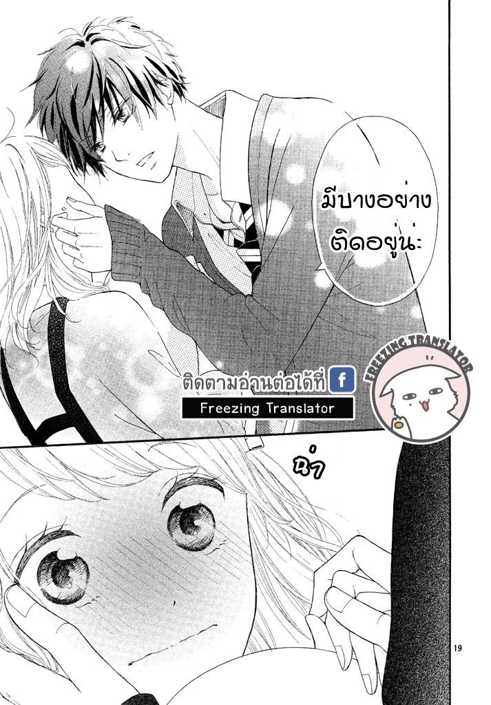 Gochumon wa Ikemen desuka - หน้า 19