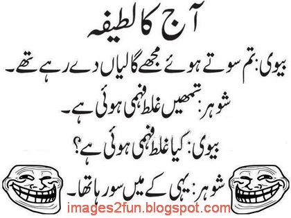 Funny Animals With Funny Sayings In Urdu Go Gallery
