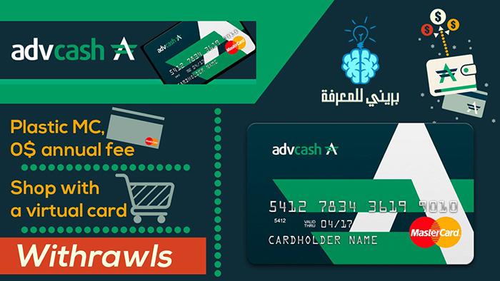 Tạo và sử dụng ví advcash