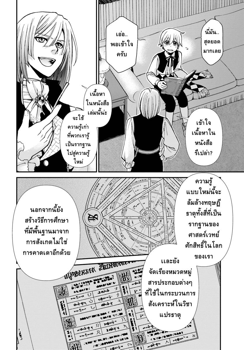 อ่านการ์ตูน Isekai Yakkyoku ตอนที่ 22 หน้าที่ 12