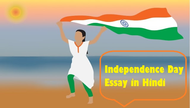 Essay writing website on independence day in hindi