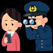 一般市民の携帯電話を覗く警察官のイラスト(日本)