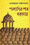 Palashir Par Baxar by Tapanmohan Chattopadhyay ebook