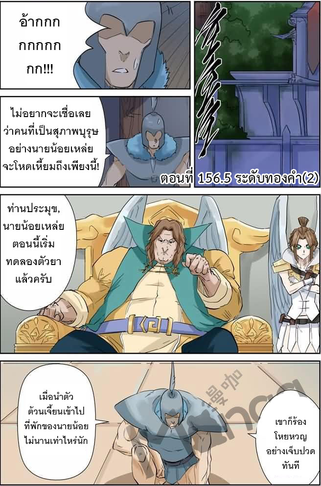 Tales of Demons and Gods ตอนที่ 156.5 หน้า 1