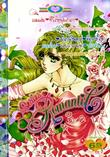 ขายการ์ตูนออนไลน์ Series Romantic เล่ม 12