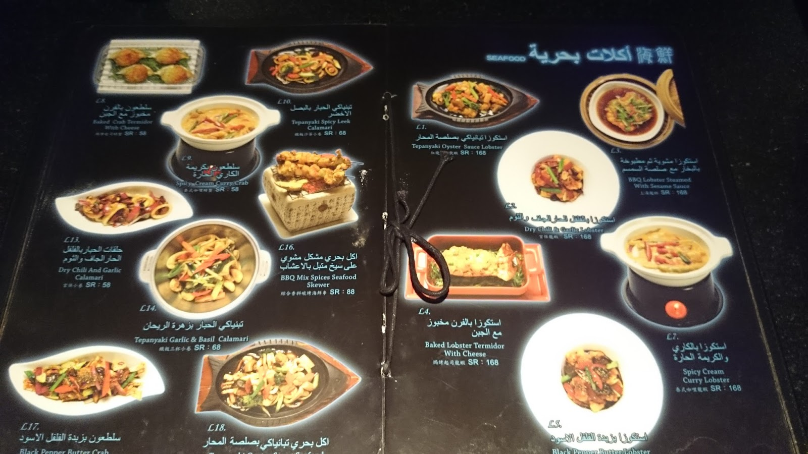 Chinese Restaurant In Khobar