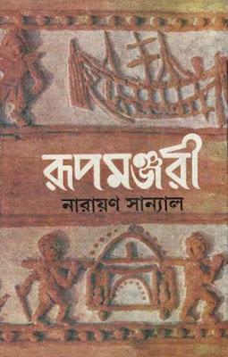 Narayan Sanyal Books Pdf