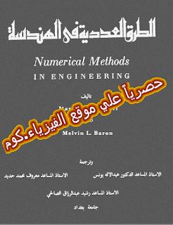 الطرق العددية في الهندسة PDF مترجم
