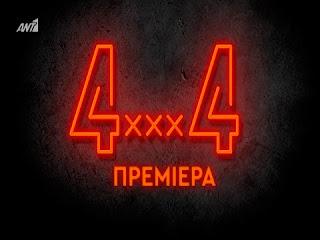 4xxx4-epeisodio-15-16