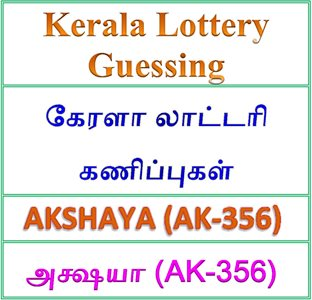 Kerala lottery guessing of AKSHAYA AK-356, AKSHAYA AK-356 lottery prediction, top winning numbers of AKSHAYA AK-356, ABC winning numbers, ABC AKSHAYA AK-356 01-08-2018 ABC winning numbers, Best four winning numbers, AKSHAYA AK-356 six digit winning numbers, kerala lottery result AKSHAYA AK-356, AKSHAYA AK-356 lottery result today, AKSHAYA lottery AK-356, www.keralalotteries.info AK-356, live- AKSHAYA -lottery-result-today, kerala-lottery-results, keralagovernment,  kerala lottery result live, kerala lottery bumper result, kerala lottery result yesterday, kerala lottery result today, kerala online lottery results, kerala lottery draw, kerala lottery results, kerala state lottery today, kerala lottare, AKSHAYA lottery today result, AKSHAYA lottery results today, kerala lottery result,  result, kerala lottery gov.in, picture, image, images, pics, pictures kerala lottery, kl result, yesterday lottery results, lotteries results, keralalotteries, kerala lottery, keralalotteryresult, kerala lottery result, kerala lottery result live, kerala lottery today, kerala lottery result today, kerala lottery results today, today kerala lottery result AKSHAYA lottery results, kerala lottery result today AKSHAYA, AKSHAYA lottery result, kerala lottery result AKSHAYA today, kerala lottery AKSHAYA today result, AKSHAYA kerala lottery result, lottery today, kerala lottery today lottery draw result, kerala lottery online purchase AKSHAYA lottery, kerala lottery AKSHAYA online buy, buy kerala lottery online AKSHAYA official, today AKSHAYA lottery result, today kerala lottery result AKSHAYA, kerala lottery results today AKSHAYA, AKSHAYA lottery today, today lottery result AKSHAYA , AKSHAYA lottery result today,