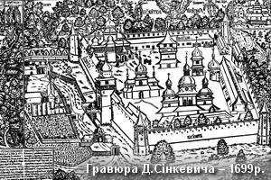 Монастир на гравюрі Сінкевича 1699р.