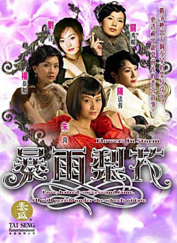 Xem Phim Hoa Trong Bão 2007