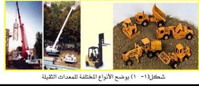 انواع المعدات الثقيلة من كتاب انظمة الفرامل والشاسيه بالمعدات الثقيلة pdf