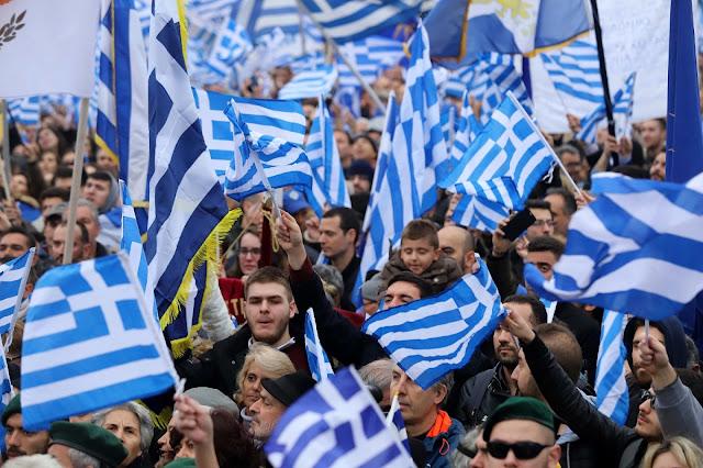 Σήμερα το συλλαλητήριο για τη Μακεδονία έξω από το Υ.ΜΑ.Θ.