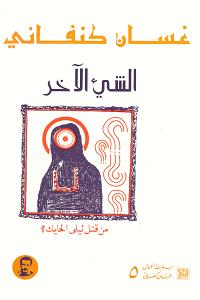 تحميل رواية من قتل ليلى الحايك pdf
