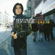 Richie Ren (Ren Xian Qi 任贤齐) - Si Bu Liao (死不了)
