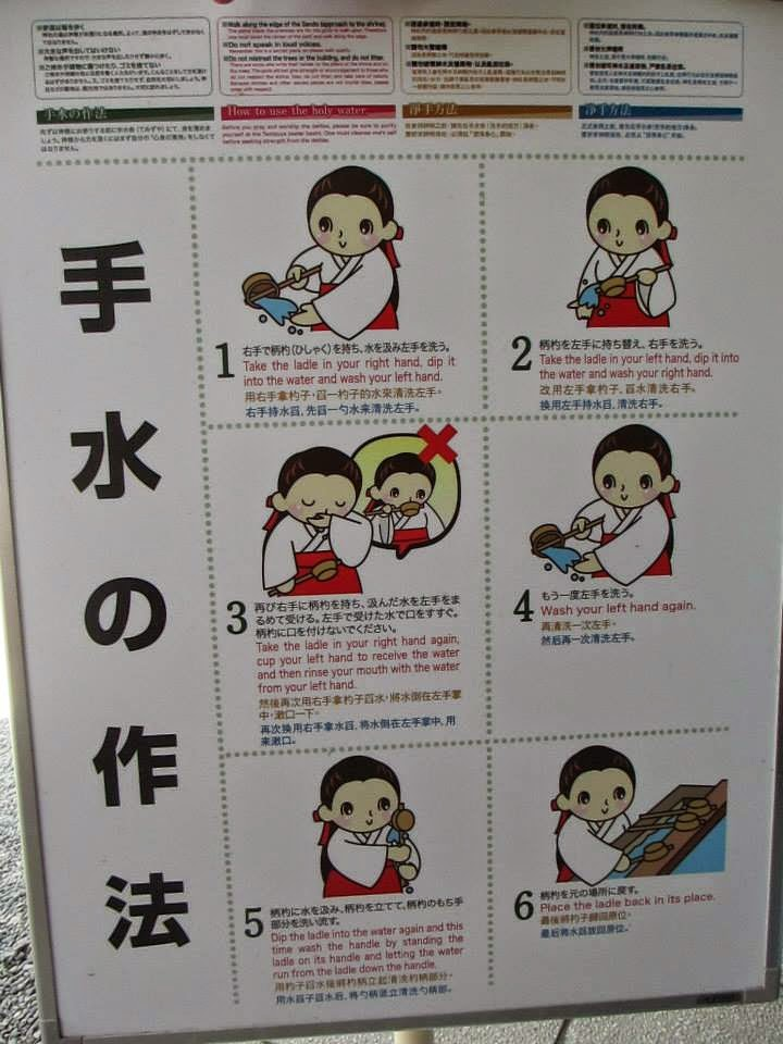 Hokkaido Jingu Shrine Purification Ritual