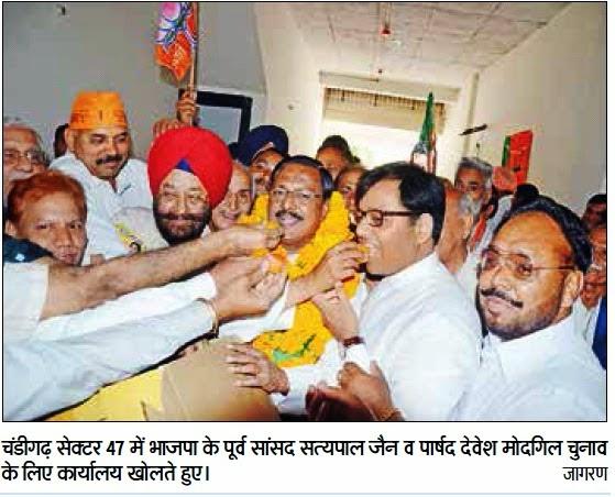 चंडीगढ़ सेक्टर 47 में भाजपा के पूर्व सांसद सत्य पाल जैन व देवेश मौदगिल चुनाव के लिए कार्यालय खोलते हुए