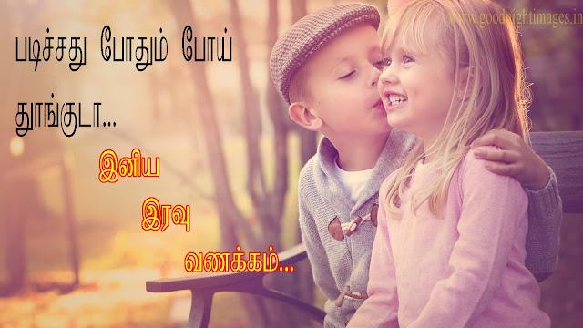 ( Padichadhu Podhum poi thoonguda) Bye night images