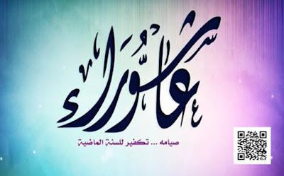 ماهو فضل صيام العاشر من محرم المسمى بيوم عاشوراء وما حكم الاحتفال به ؟