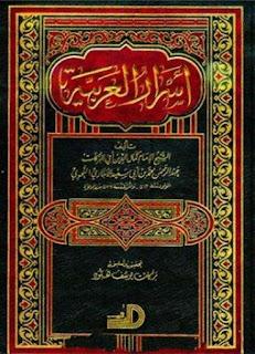 تحميل كتاب أسرار العربية pdf لابن الأنباري