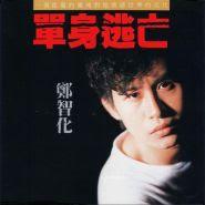 Zheng Zhi Hua (郑智化) - Bie Ku Wo Zui Ai De Ren (别哭,我最爱的人)