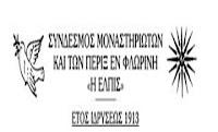 Αποτέλεσμα εικόνας για Συνδέσμου Μοναστηριωτών Φλώρινας