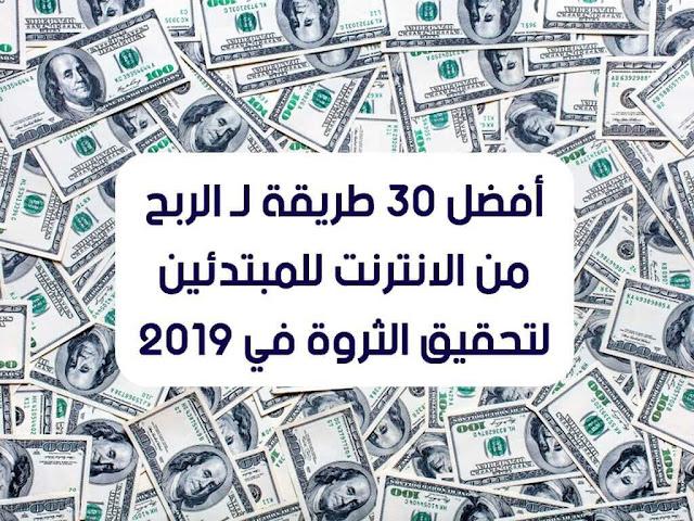 أفضل 30 طريقة لـ الربح من الانترنت للمبتدئين لتحقيق الثروة في 2019