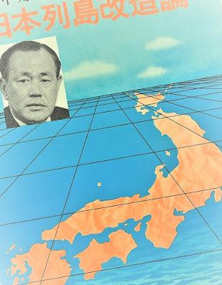 田中角栄B型「日本列島改造論」