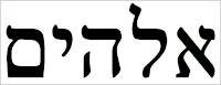 Primeumaton - Elohim