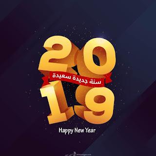 بوستات رأس السنة 2019 سنة جديدة سعيدة