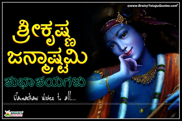 Here is a New Shri Krishna Janmashtami Wishes and Quotations in Kannada  Language, Shri Krishna Janmashtami Best Quotations in Kannada,Shri Krishna Janmashtami 2016 Quotes Greetings online,Awesome Kannada Shri Krishna Janmashtami Wallpapers,Shri Krishna Janmashtami kavangulu and Messages in Kannada,Kannada Top Shri Krishna Janmashtami Nice Inspiring Messages.