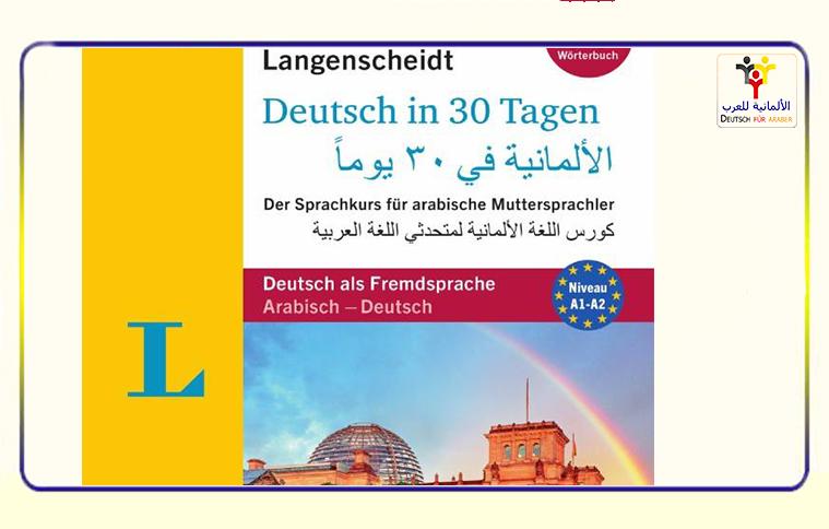 كتاب تعلم الالمانية في 30 يوم