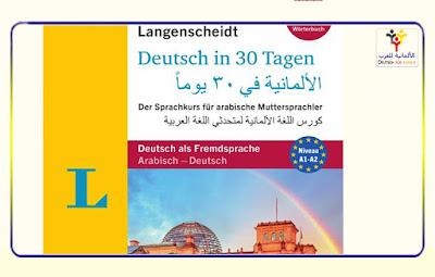 الكورس التأسيسي الجديد: الالمانية في 30 يوماً .. كورس دورة ذاتية  من البداية حتى A2 - الشرح بالعربية