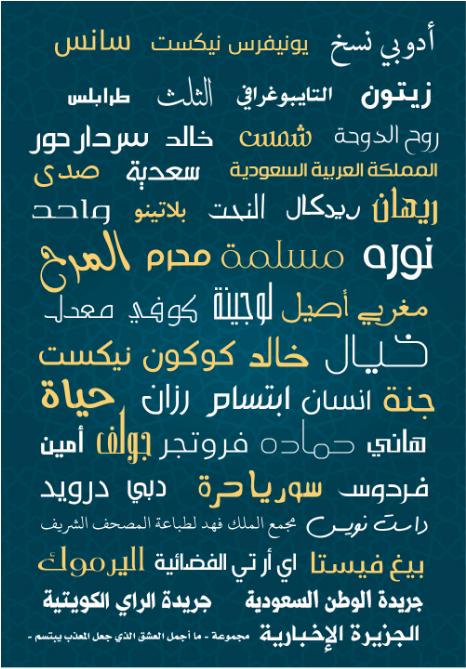 تحميل حزمة خطوط عربية للفوتوشوب